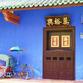 Malasia Viajes | Riksha Blue Mansion, Georgetown